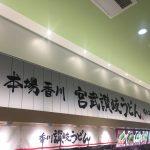本場香川 宮武讃岐うどん