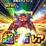 星のドラゴンクエスト vol.27 冥竜王のよろい上GET!