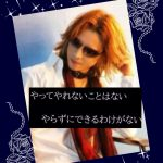 名言 vol.12 by YOSHIKI