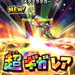 星のドラゴンクエスト vol.29 メタスラダガーGET!