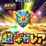 星のドラゴンクエスト vol.30 ゆうしゃの盾GET!
