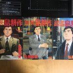 本日の自炊 部長 島耕作 弘兼憲史