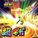 星のドラゴンクエスト vol.31 天空のつるぎGET!