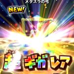 星のドラゴンクエスト vol.38 メタスラの弓GET!