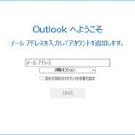 Outlookでアカウントを作る時の注意点