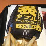 McDonald's 裏ダブルチーズバーガー