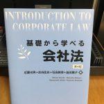 基礎から学べる会社法 近藤光男その他