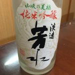 山峡の美禄 純米吟醸 渓遠 芳水
