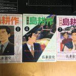 本日の自炊 取締役 島耕作 広兼憲史