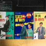 本日の自炊 課長 島耕作 広兼憲史