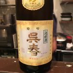 池田酒 特吟 呉春