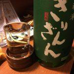 麒麟山酒造 純米 きりんざん グリーンボトル