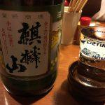 麒麟山酒造 麒麟山 伝統辛口