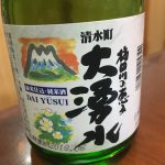 富士高砂酒造 柿田川の恵み 大湧水