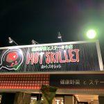 健康野菜とステーキの店 HOT SKILLET