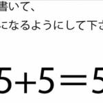 線を一本足して次の式を完成させろ!