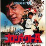 映画「プロジェクトA」