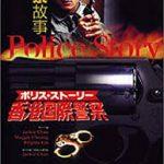 映画「ポリス・ストーリー 香港国際警察」