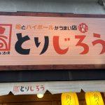 鶏とハイボールがうまい店 とりじろう vol.2