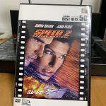 映画「SPEED 2」