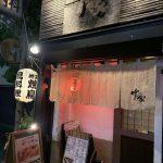 鳥料理 竹の家