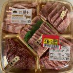肉を喰おう! vol.3