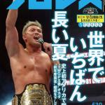 IWGP 4代目 チャンピオンベルト vol.5