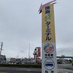 徳島とくとくターミナル