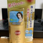 武器 vol.32 KOSE SUNCUT PERFECT UV MILK
