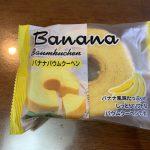 タイヨーフーズ バナナバウムクーヘン