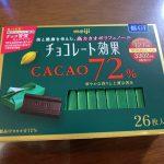 meiji 美と健康を考えた、高カカオポリフェノール チョコレート効果 CACAO72%
