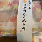 保津川あられ本舗 四季折々(秋)