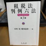 租税法 判例六法 第3版 中里実・増井良啓