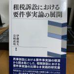 租税訴訟における要件事実論の展開 伊藤滋夫・岩崎政明